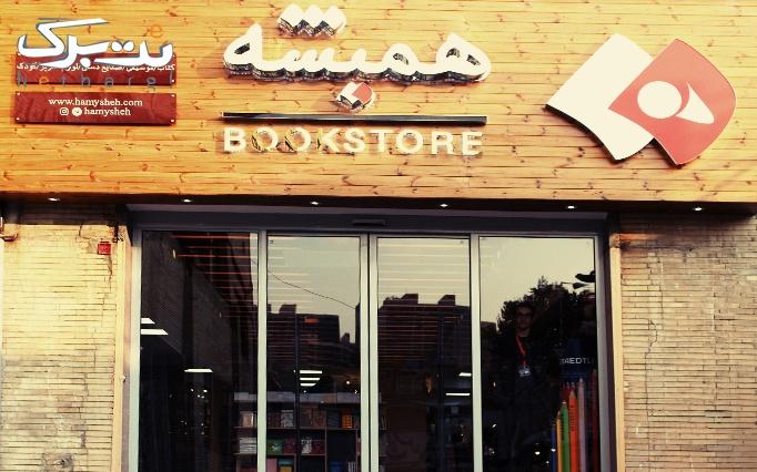 یلدا با دیوان حافظ نفیس از فروشگاه همیشه