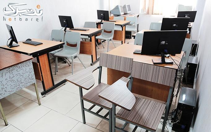 آموزش فتوشاپ در آموزشگاه افق نو