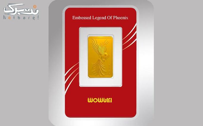 پلاک شمش نقش برجسته طلای 24عیار استاندارد