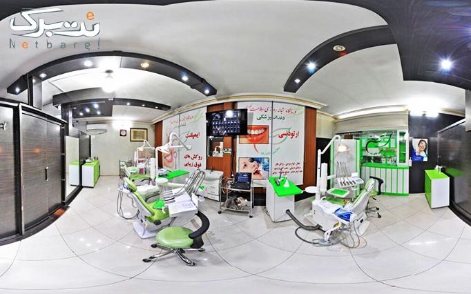خدمات دندان پزشکی درمانگاه سلامت فکوری