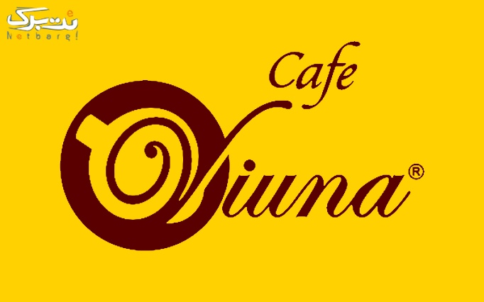 کافه ویونا با منوی صبحانه (شعبه ونک)