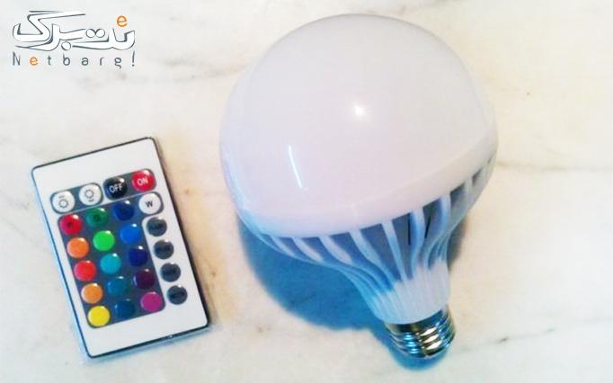 لامپ LED دارای ریموت کنترل از تبلور نور شرق