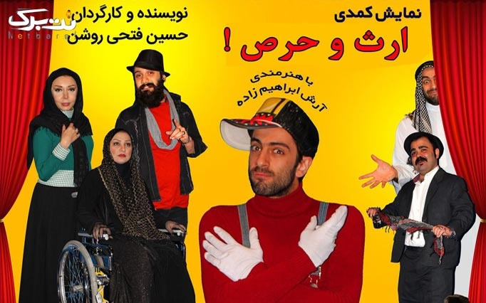 ورودی روزهای چهارشنبه تا جمعه و اعیاد و تعطیلات نمایش ارث و حرص
