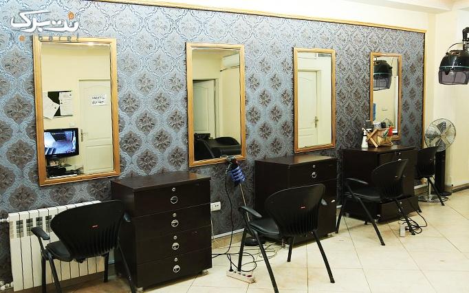 بند و ابرو، کوتاهی مو  و وکس صورت در آرایشگاه درسا