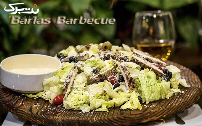 رستوران بارلاس باربیکیو با منوی باز