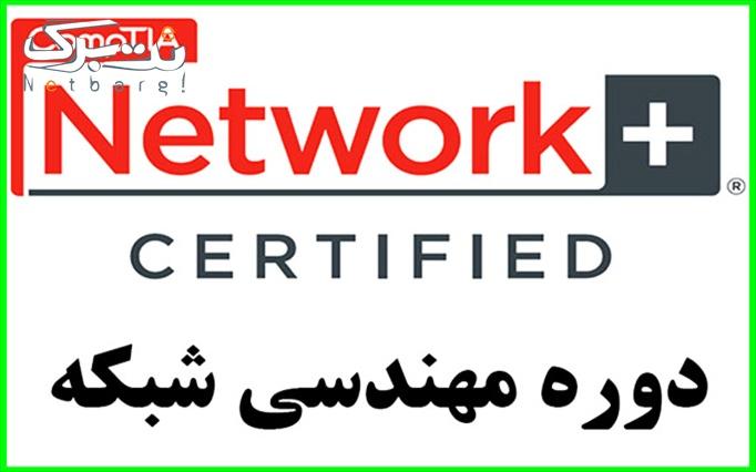 دوره Network+ در آکادمی ایفل