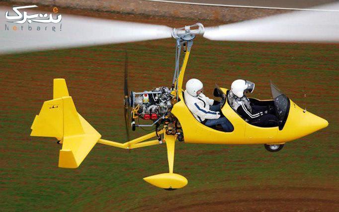 پرواز هیجان انگیز با جایروپلن در افلاک