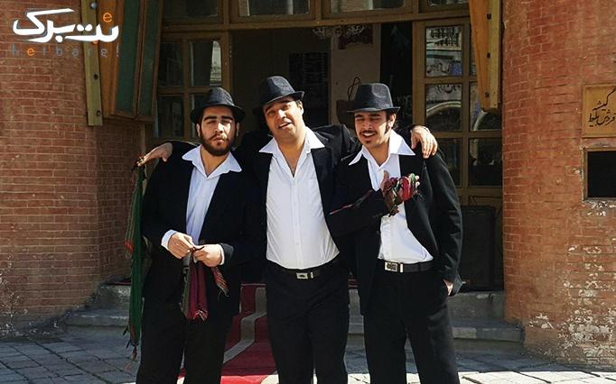 تور گردشگری در شهرک غزالی به همراه تئاتر