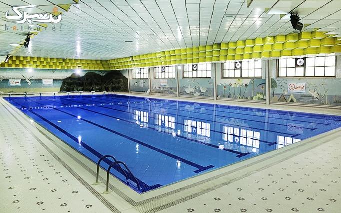 آموزش شنا در استخر میلاد