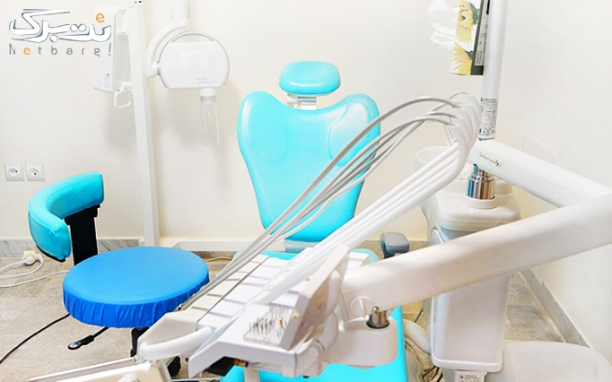 جرمگیری دندان در مرکز دندانپزشکی خانم دکتر حاجی احمدی