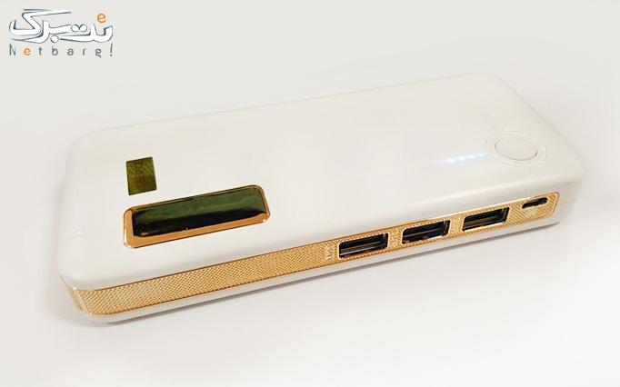 پاوربانک smart (10500) 4008 از فروشگاه آواکو