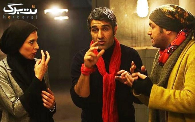 فیلم خوب، بد، جلف در سالن همایش های امام علی