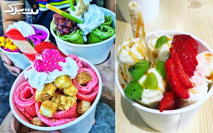 بستنی رولی فانوس با انواع طعم ها ی شگفت انگیز