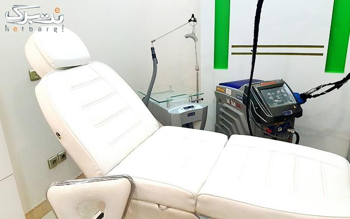 لیزر دایود  درمانگاه تخصصی پوست و مو آبنوس