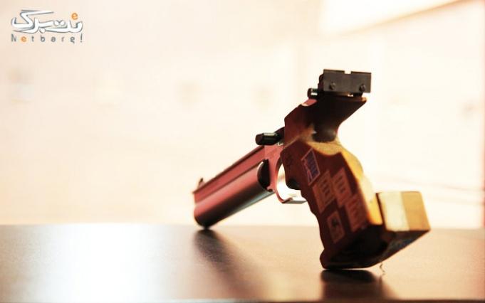 تیراندازی تفریحی با تفنگ و تپانچه بادی در سرو