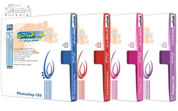 DVD های آموزشی با ارسال رایگان