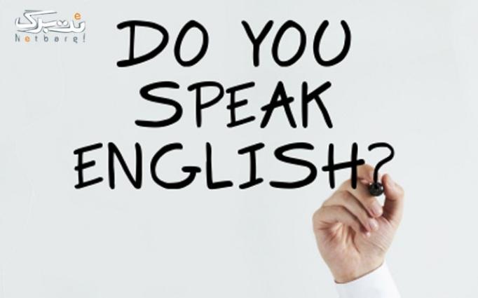 دوره زبان انگلیسی در آموزشگاه گوهرین