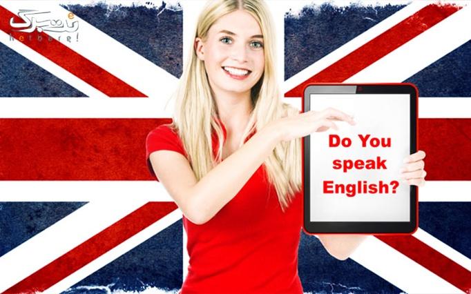 آموزش زبان انگلیسی در آموزشگاه مهراد