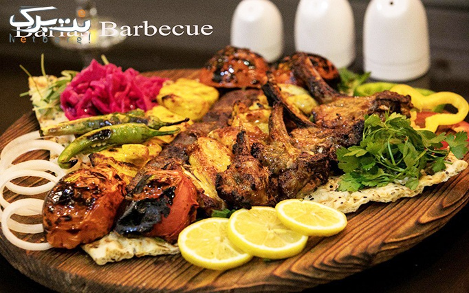 رستوران بارلاس باربیکیو با منوی باز انواع کباب