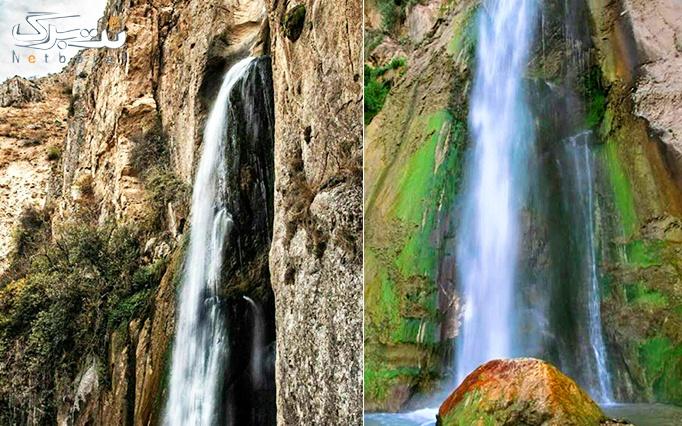 تور  آبشار شاهاندشت با آژانس مسافرتی پل سیر نور