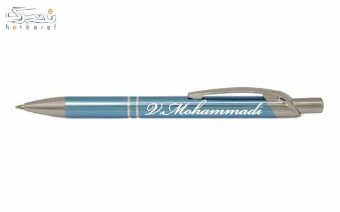 خودکار فلزی همراه با جعبه چوبی و حک نوشته