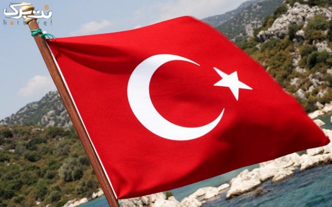 دوره زبان ترکی استامبولی در گوهرین