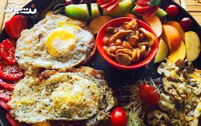 کافه فردا با منوی باز صبحانه یا لیموناد و موهیتو