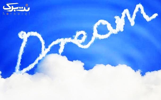 کارگاه تعبیر رویا در حافظه برتر
