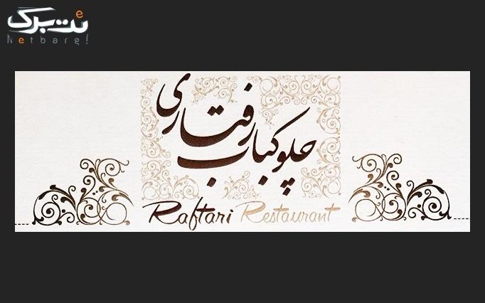 رستوران رفتاری با منو غذای ایرانی