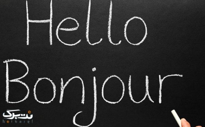 دوره زبان فرانسه در گوهرین