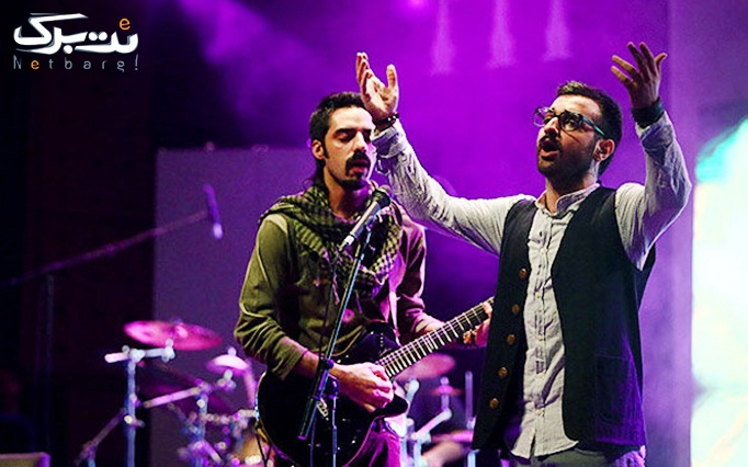 تخفیف ویژه: کنسرت گروه چارتار 10 شهریور (21:30)