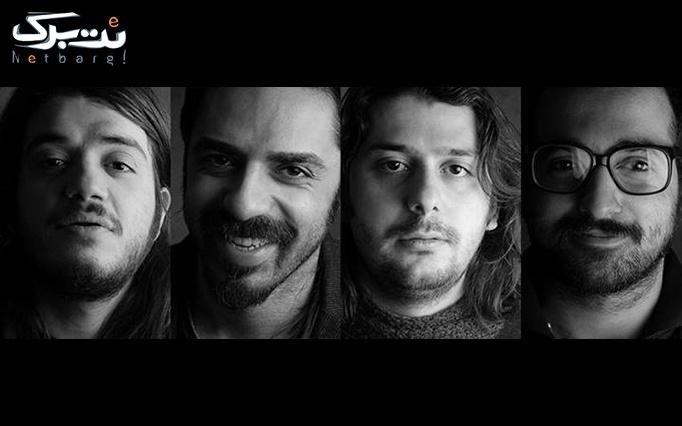 تخفیف ویژه: کنسرت گروه چارتار 11 شهریور(21:30)