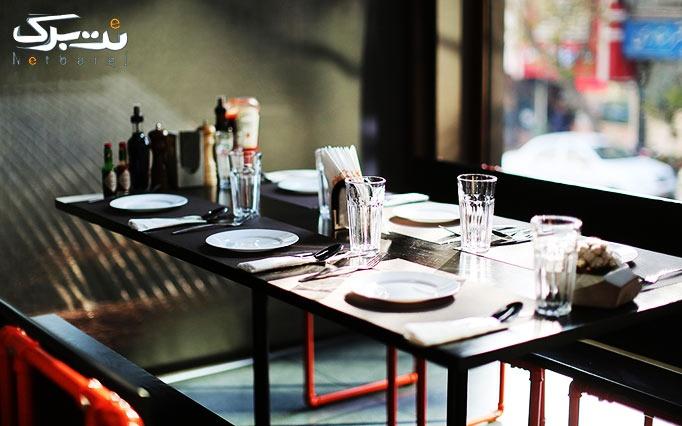 رستوران چوجی با منوی متنوع فرنگی ویژه ناهار