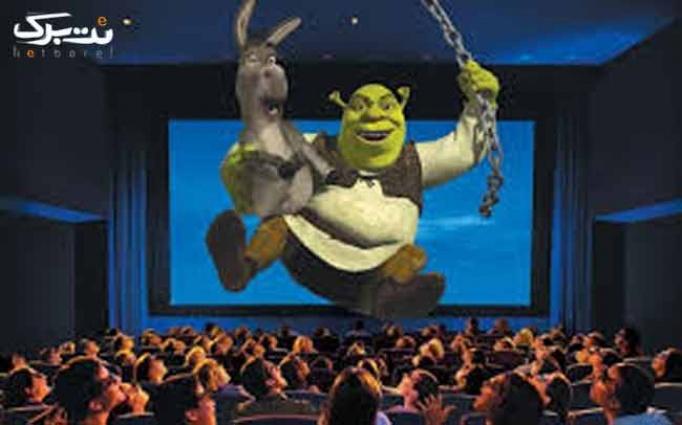 هیجان فوق العاده در سینما 4 بعدی