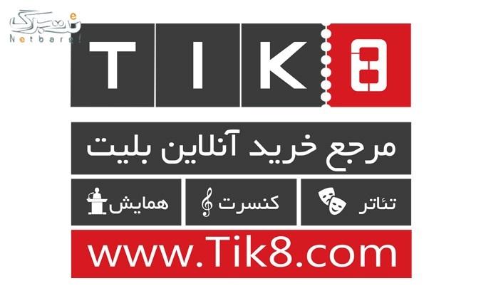 تخفیف ویژه بلیط تئاترهای سایت تیکت