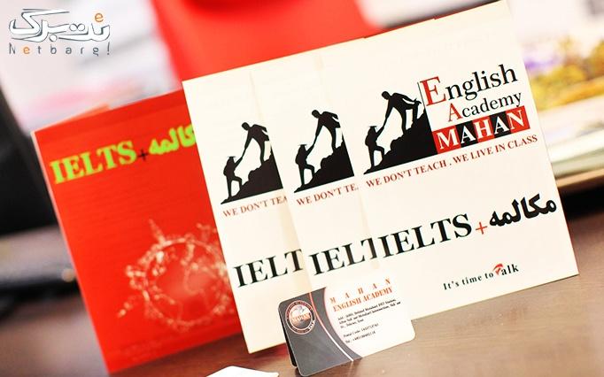 آموزش زبان انگلیسی در آکادمی زبان ماهان