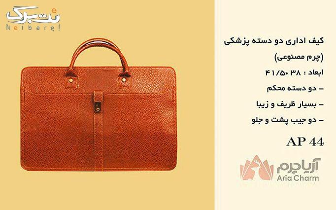 کیف اداری دو دسته پزشکی از آریا چرم