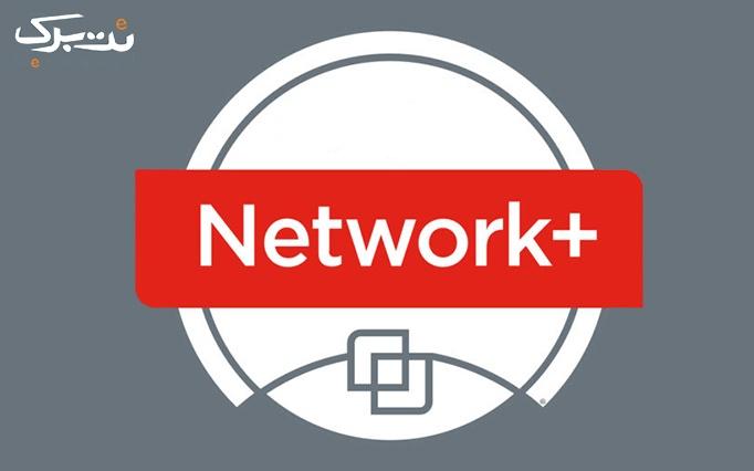 آموزش متفاوت NETWORK+ در مجتمع فنی تهران پایتخت