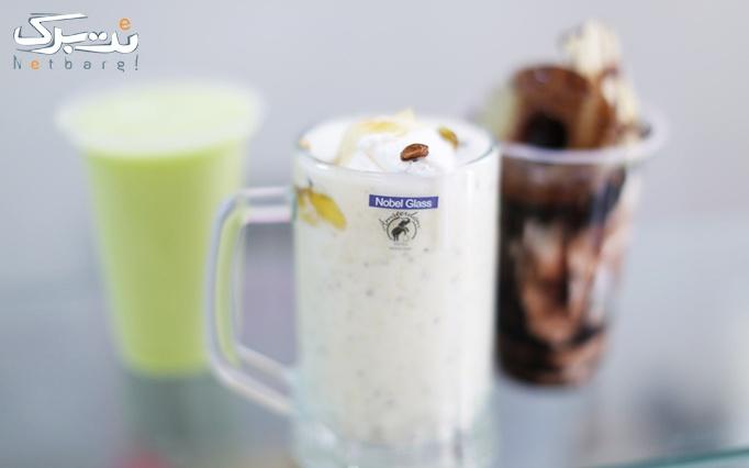 آبمیوه بستنی بهار با منوی متنوع آبمیوه و بستنی