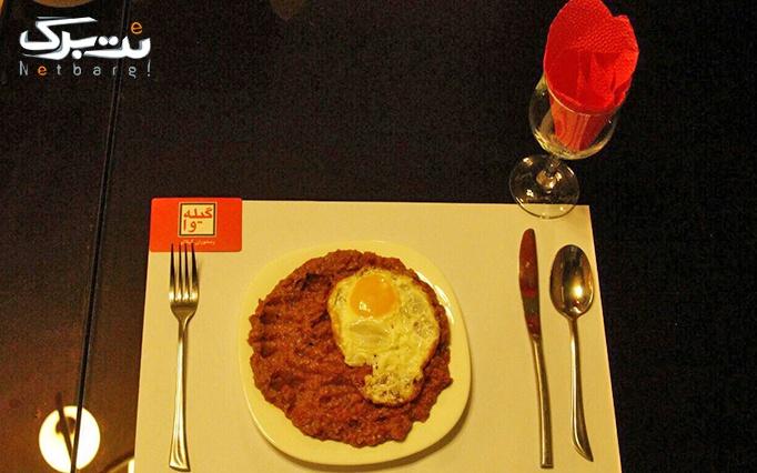رستوران گیله وا با جوجه کباب ترش یا ماهی قزل آلا کبابی