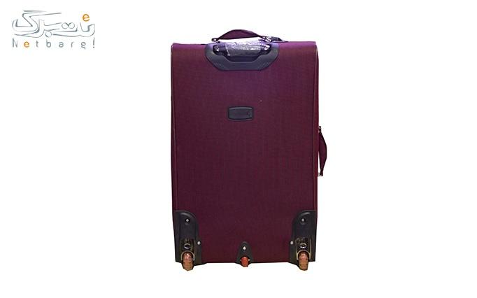 چمدان سه سایزی تاپ یورو در فرتاک تجارت