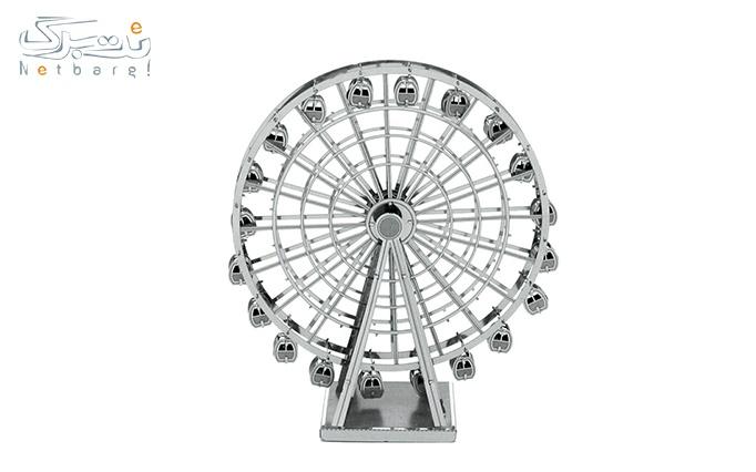 پازل سه بعدی فلزی چرخ و فلک از فروشگاه ایران پازل