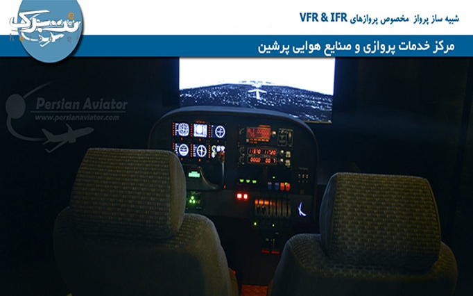 پرواز مجازی با شبیه ساز هواپیما