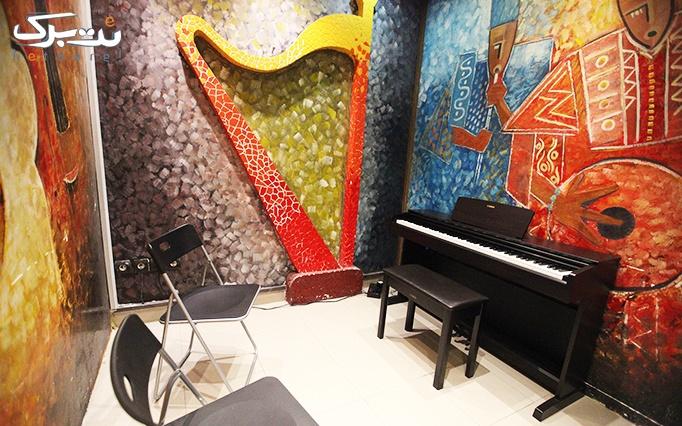 آموزش موسیقی در آموزشگاه ری را
