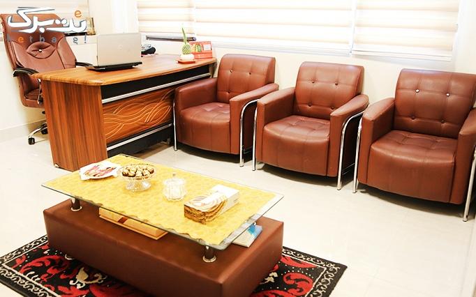 خالبرداری در مطب دکتر عباسی