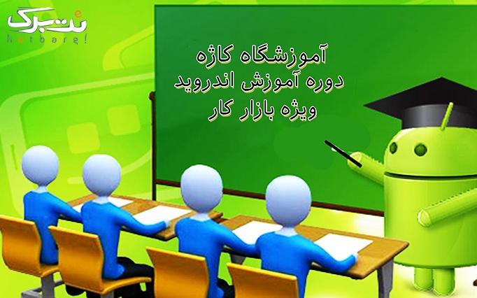برنامه نویسی اندروید در آموزشگاه کاژه