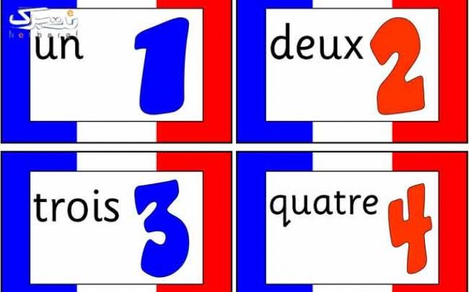آموزش زبان فرانسه  در آموزشگاه توبی