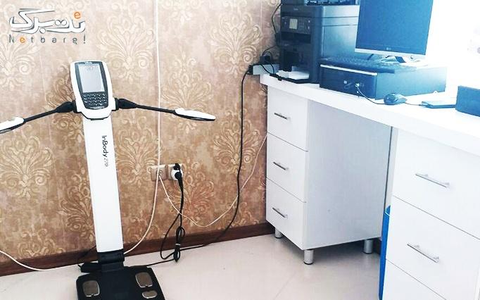 آزمایش چربی بدن درمطب خانم دکتر کیانی