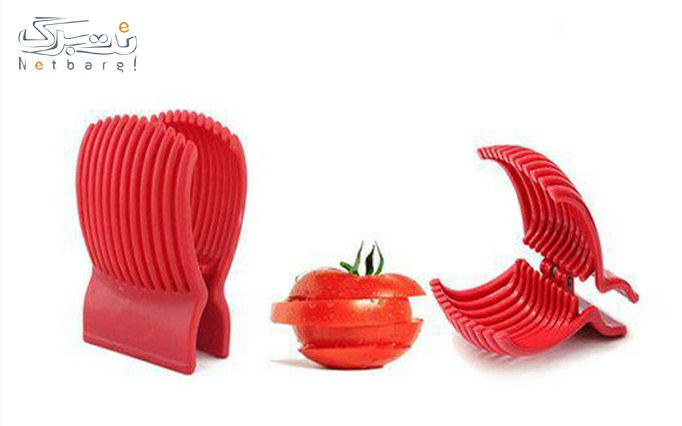اسلایسر گوجه فرنگی  از فروشگاه دنیای زیبا