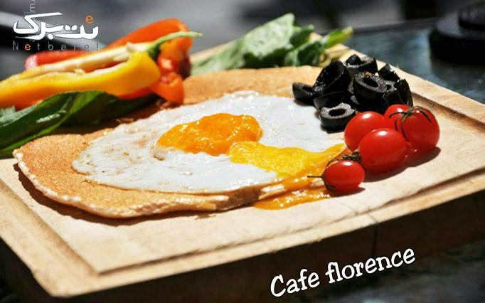 رستوران فلورانس با منوی صبحانه